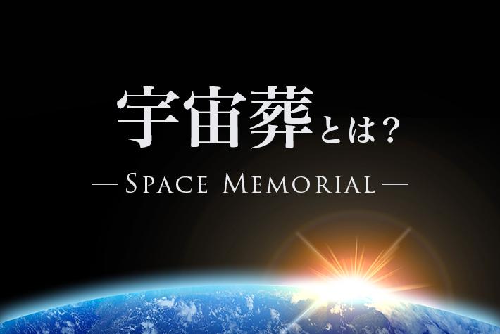 宇宙葬とは?