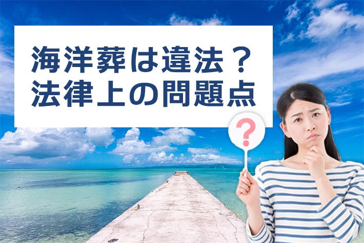 海洋葬は違法?法律上の問題点