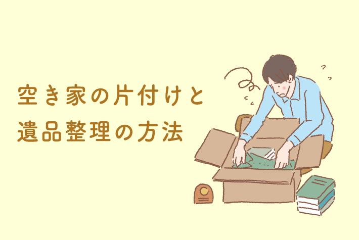 空き家の片づけと遺品整理の方法