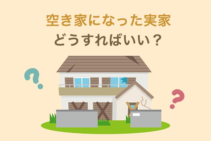 空き家になった実家はどうすればいい?空き家活用と整理にかかる費用