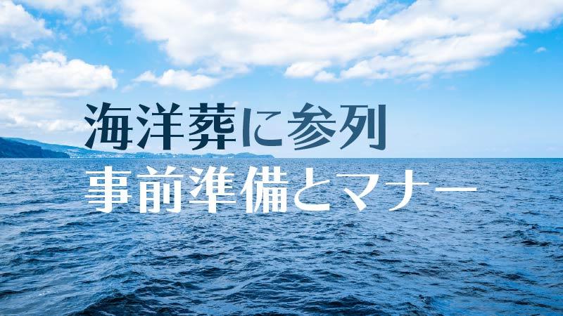 海洋散骨に参列する際の事前準備とマナー