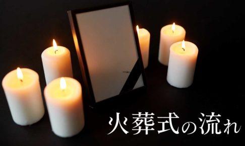 火葬式の流れ