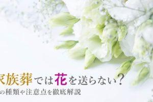 家族葬ではお花を送らない?供花の種類や注意点・相場を解説