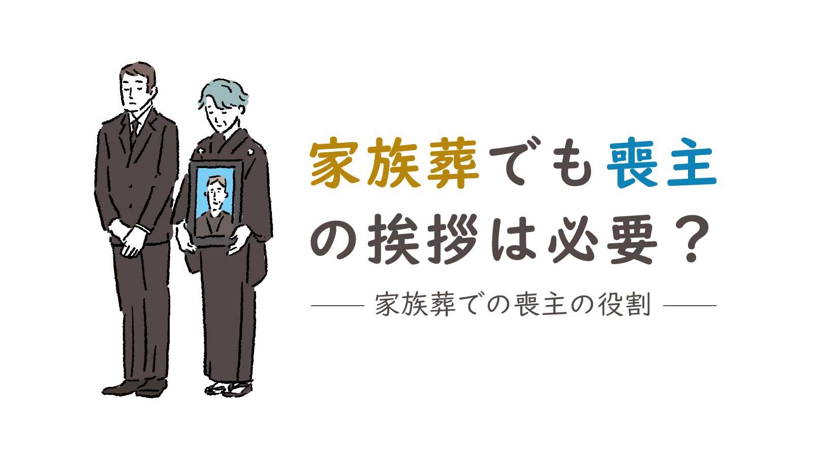 家族葬でも喪主の挨拶は必要?家族葬の喪主の役割