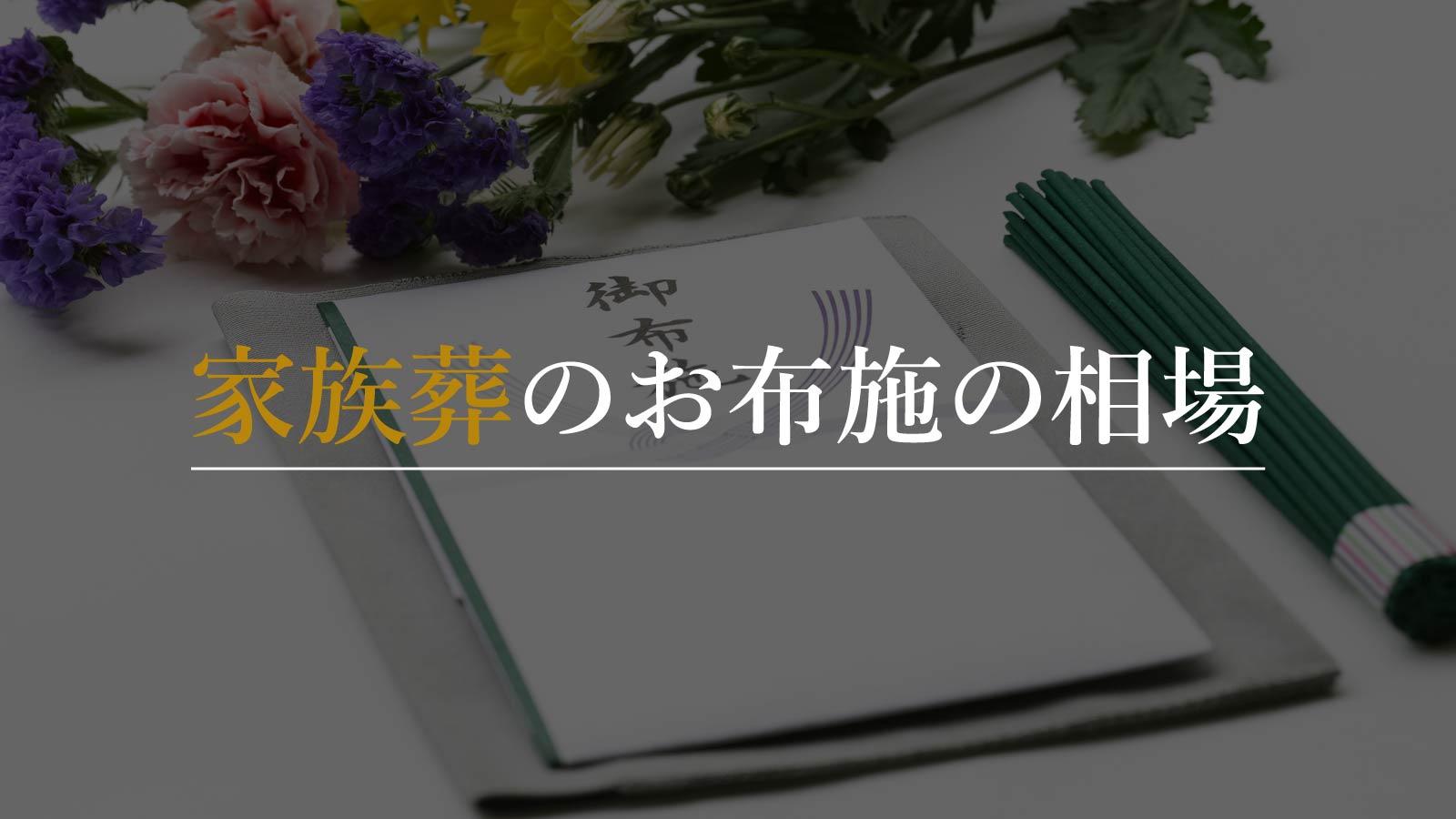 家族葬のお布施の相場