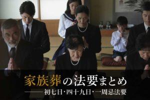 家族葬後の法要まとめ【初七日・四十九日・一周忌法要】