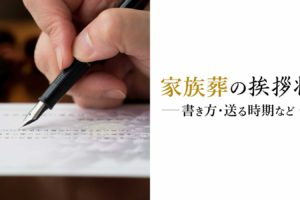 家族葬の挨拶状の書き方、送る時期まとめ