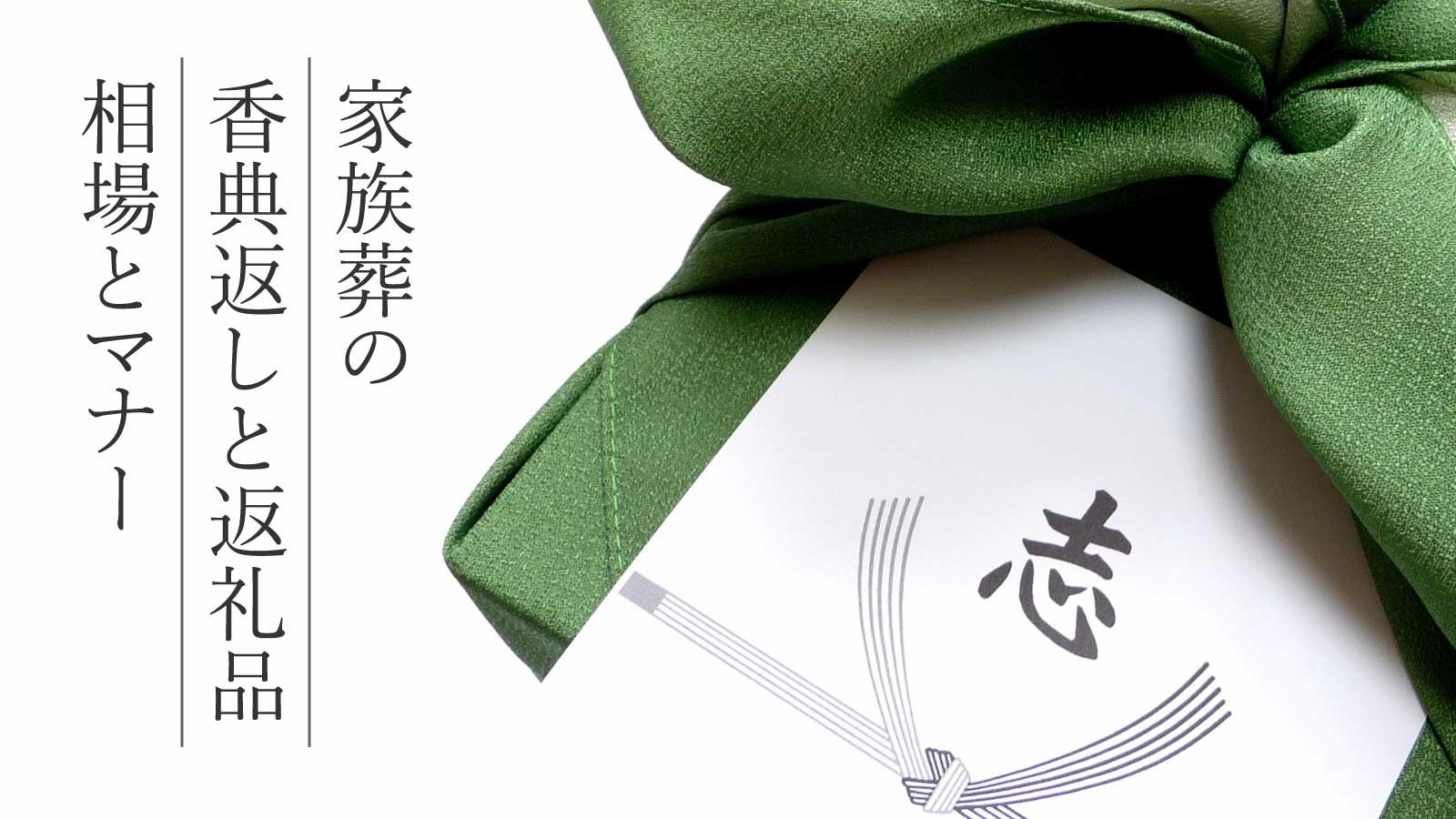 家族葬の香典返しと返礼品の相場とマナー