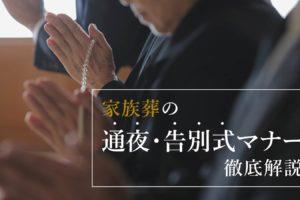 家族葬の通夜・告別式マナーを徹底解説