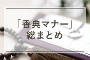 葬儀の「香典マナー」総まとめ