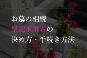 お墓の相続の「祭祀承継者」の選び方と手続き方法