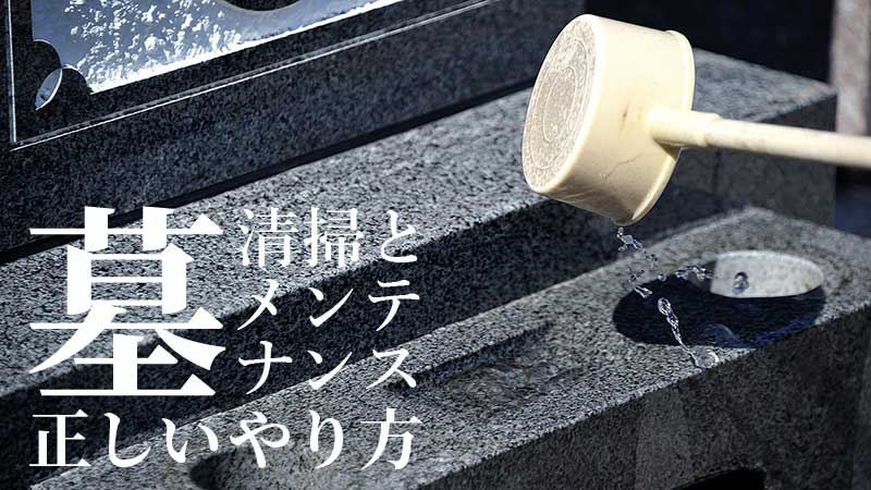 お墓の清掃方法と正しいメンテナンスの仕方