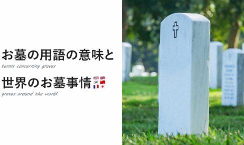 お墓の用語の意味と世界のお墓事情
