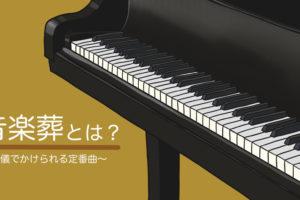音楽葬とは?葬儀でかけられる定番の曲を解説