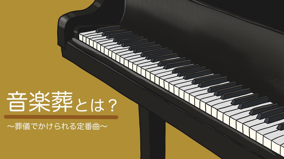音楽葬とは?定番の曲や音楽葬の流れについて解説!