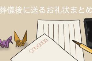 葬儀後に送る会葬礼状(お礼状)の例文まとめ【場面別】