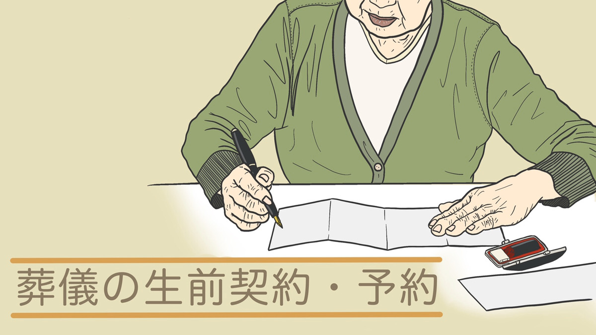 葬儀の生前契約・予約ってできるの?生前契約をする方法とメリット